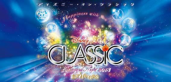 ディズニー・オン・クラシック~まほうの夜の音楽会2013 キービジュアル