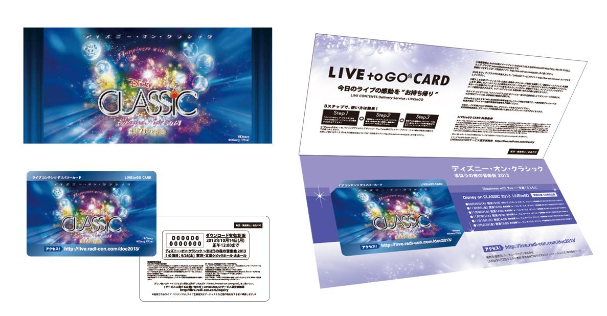 ディズニー・オン・クラシック~まほうの夜の音楽会2013 LIVEtoGO CARD イメージ